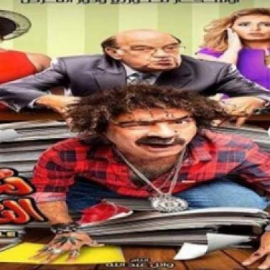 فيلم محمد سعد تحت الاشراف العائلي