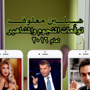نقطة سوداء بانتظار مايا دياب وبرنامج جديد لطوني خليفة