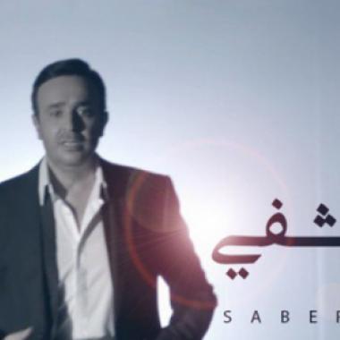 صابر الرباعي يطلق فيديو كليب أغنيته اللبنانية الجديدة