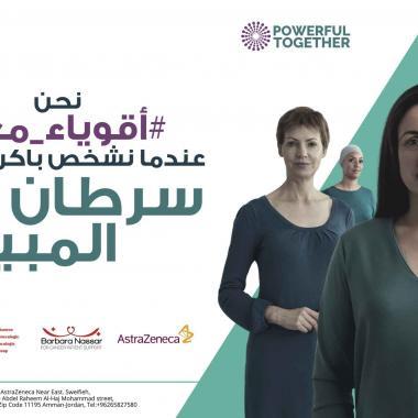 حملةٌ توعوية للكشف المبكر والدقيق عن سرطان المبيض