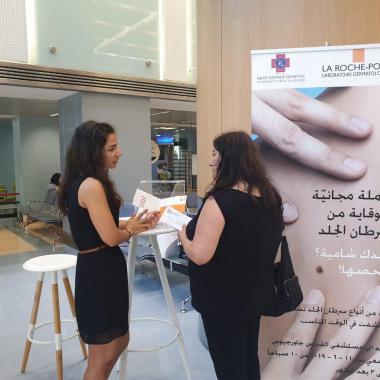 حملة مختبرات LA ROCHE-POSAY للتوعية ضدّ سرطان الجلد