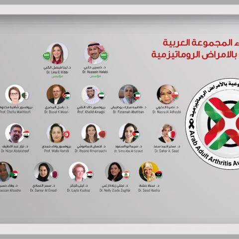 """""""المجموعة العربية للتوعية بالأمراض الروماتيزمية"""" تحتفل بإنجازاتها في الذكرى السنوية الأولى وتوسّع انتشارها ونشاطاتها في العالم ا"""