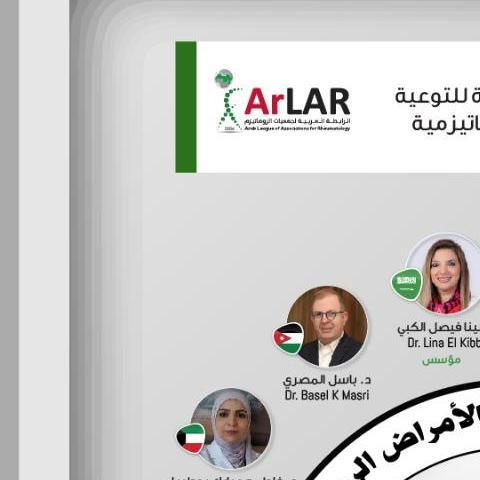 """""""كن جاهزاً لبدء رحلتك"""" عنوان اللقاء الثاني الذي تعقده """"المجموعة العربية للتوعية بالأمراض الروماتيزمية لحملة التوعية عن الأمراض ا"""