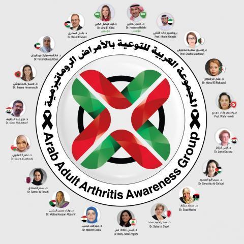 """""""المجموعة العربية للتوعية بالأمراض الروماتيزمية"""" تختتم حملتها الأولى """"كُنْ أنتَ"""" وتحّقق نجاحاً باهراً في رفع مستوى الوعي الصحي ل"""