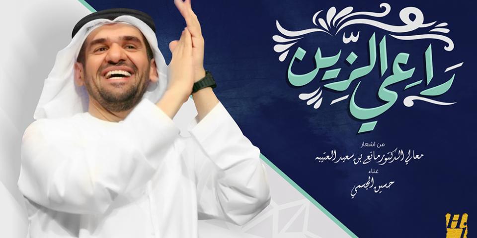"""حسين الجسمي يُطلق """"راعي الزين"""" عبر YouTube"""