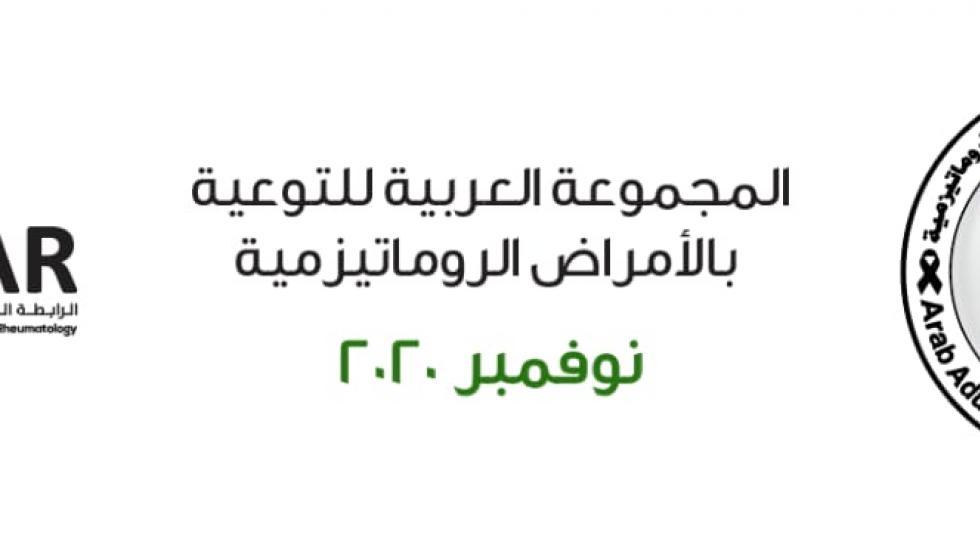 """""""كن مدركاً، نَحْنُ هُنا من أجلك"""": حملة المجموعة العربیة للتوعیة بالأمراض الروماتيزمية"""""""