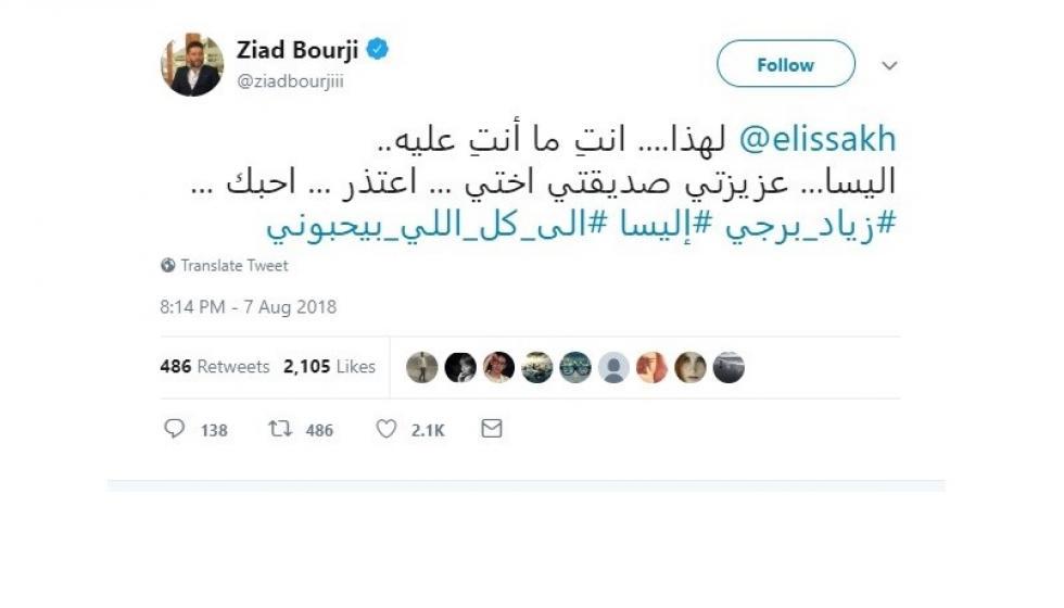تغريدة محبة وإعتذار من زياد برجي إلى إليسا