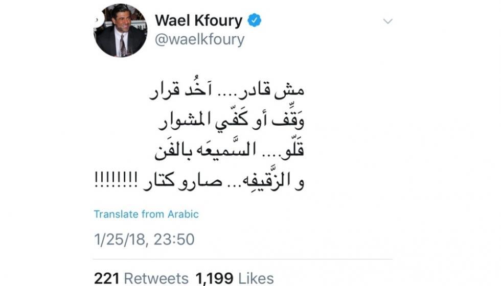 هل ينوي وائل كفوري الاعتزال؟