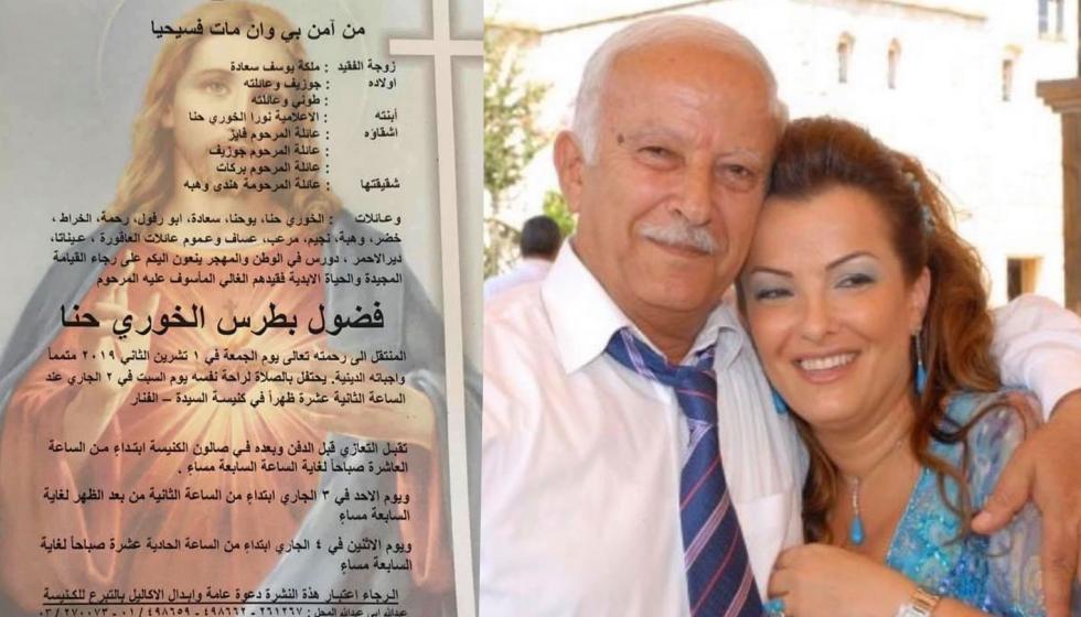 الزميلة الاعلامية نورا خوري تفجع بوفاة والدها