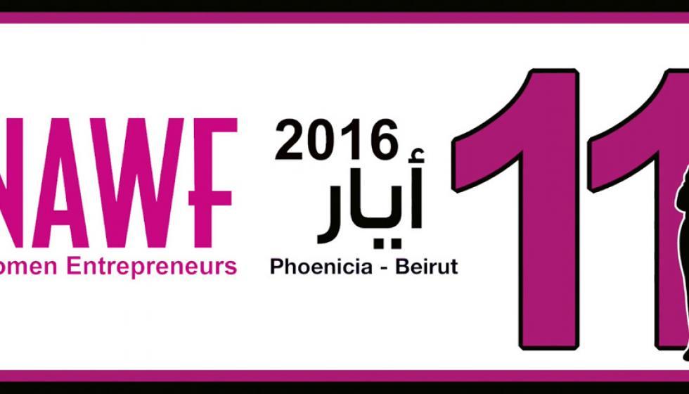 منتدى NAWF 2016 في 11 أيار وجيل جديد من رائدات الأعمال العربيات