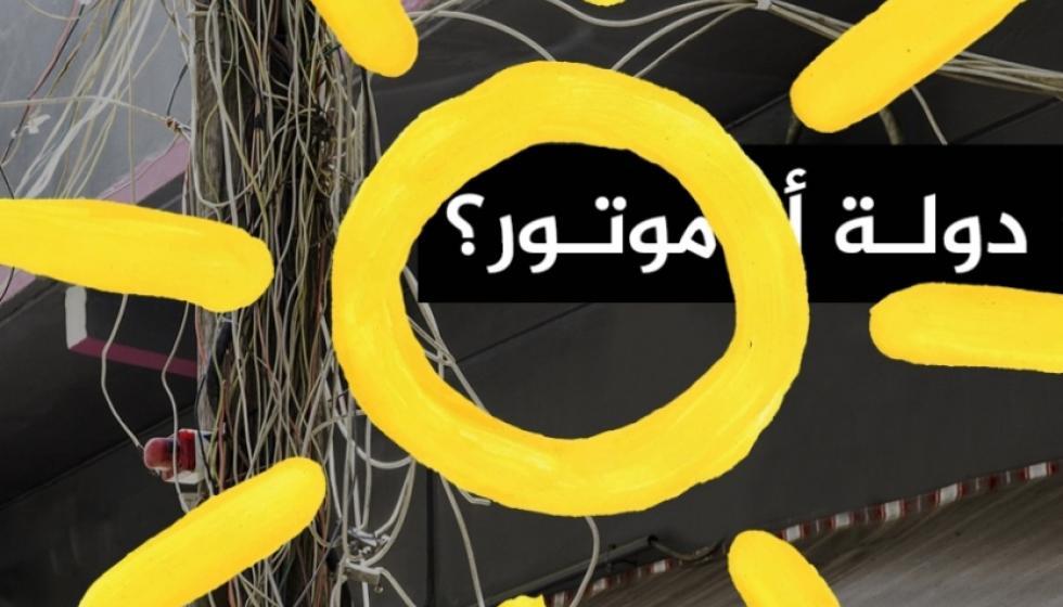 """""""الشمس ببلاش"""" لـ غرينبيس المتوسّط وطاقتها حلٌّ لأزمة الكهرباء في لبنان"""
