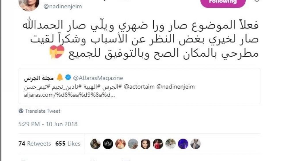 نادين نسيب نجيم ترد على موضوع استبعادها من الهيبة-العودة