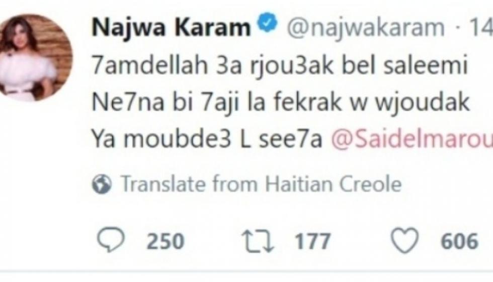 نجوى كرم تهنئ سعيد الماروق وتصفه بمبدع الساحة