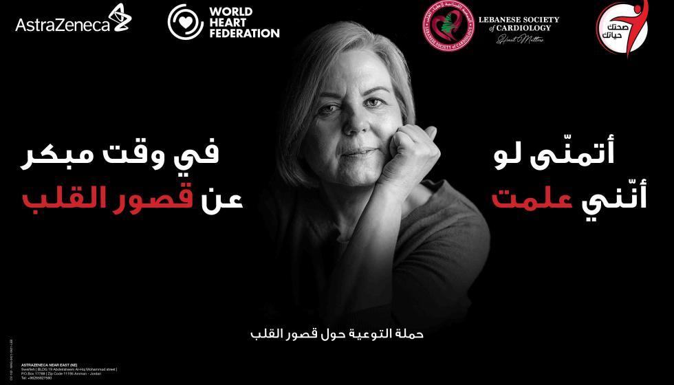 """الجمعية اللبنانية لأطباء القلب، الاتحاد العالمي للقلب، وأسترازينيكا يطلقون حملة """"الإضاءة على صحة القلب لحياةٍ نابضة أكثر"""""""