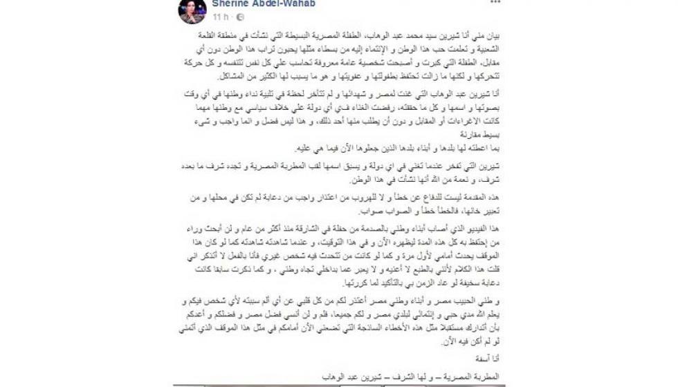 تداعيات أزمة فيديو شيرين عبدالوهاب
