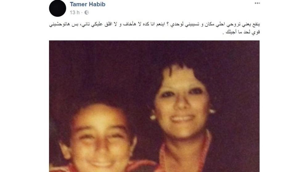 هكذا نعى تامر حبيب والدته