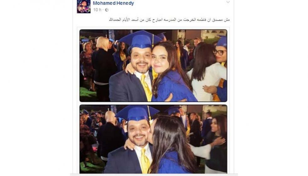 محمد هنيدي سعيد بتخرج ابنته فاطمة