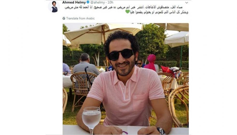 أحند حلمي يرد على أخبار مرضه بصورة وتعليق