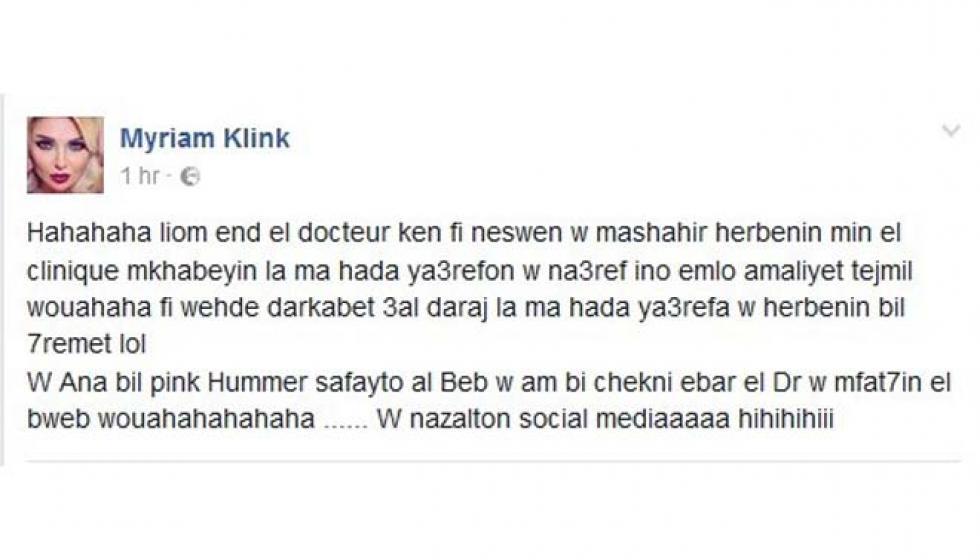بماذا فوجئت ميريام كلينك عند زيارتها مستشفى د. نادر صعب؟
