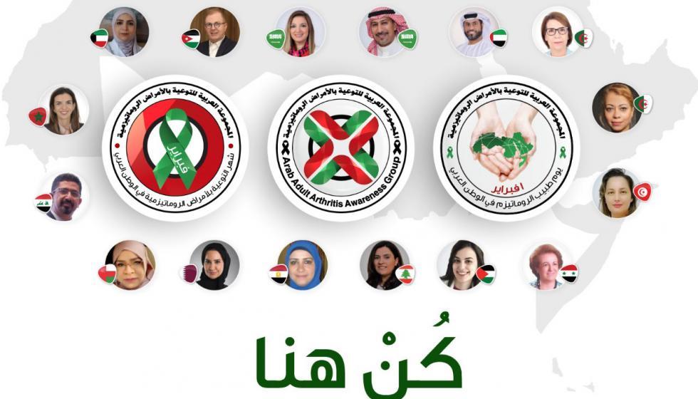 """""""كُنْ هنا"""" سلسلة لقاءات تعقدها """"المجموعة العربية للتوعية بالأمراض الروماتيزمية"""" في شهر فبراير ضمنَ حملتها """"كُنْ أنت"""""""