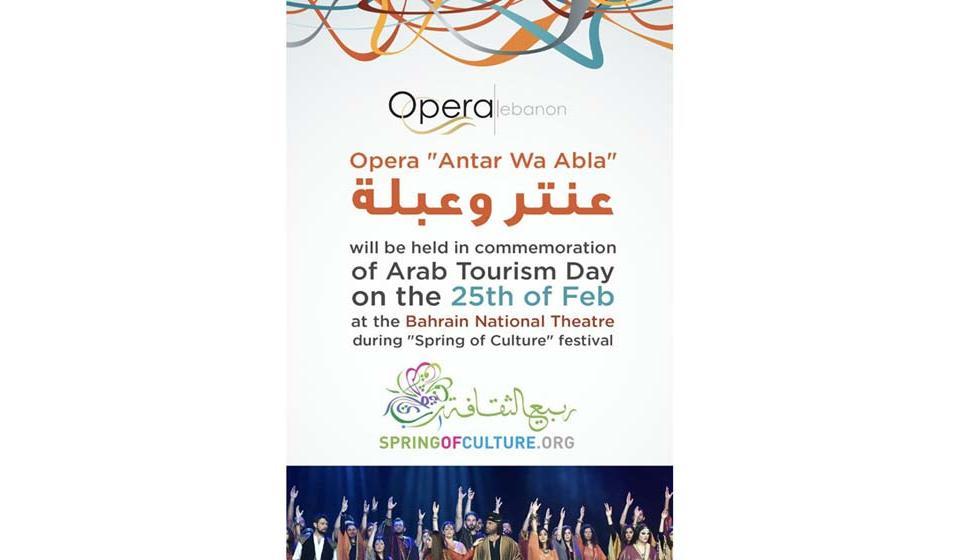 """أوبرا """"عنتر وعبلة"""" في مهرجان """"ربيع الثقافة"""" في البحرين"""