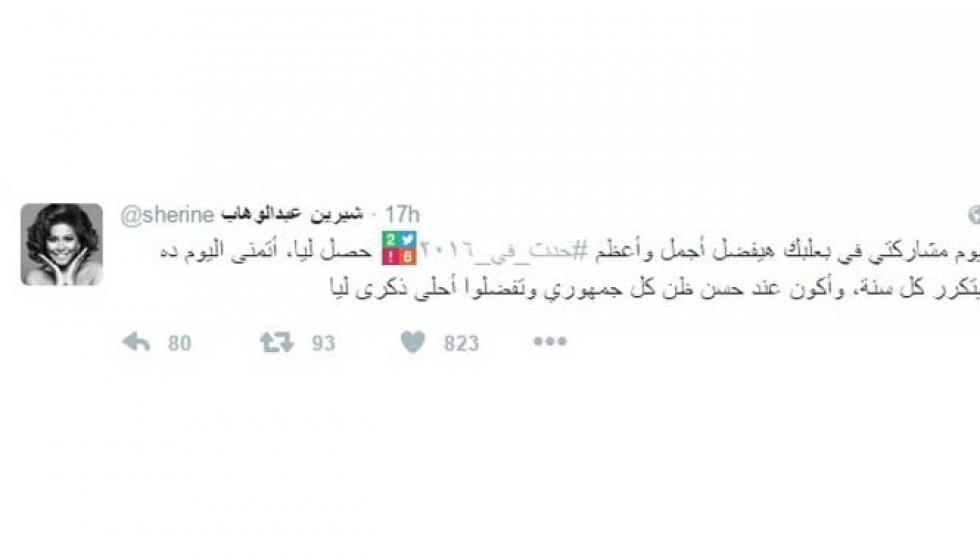 """بعلبك أعظم ما حصل"""" مع شيرين عبد الوهاب"""""""