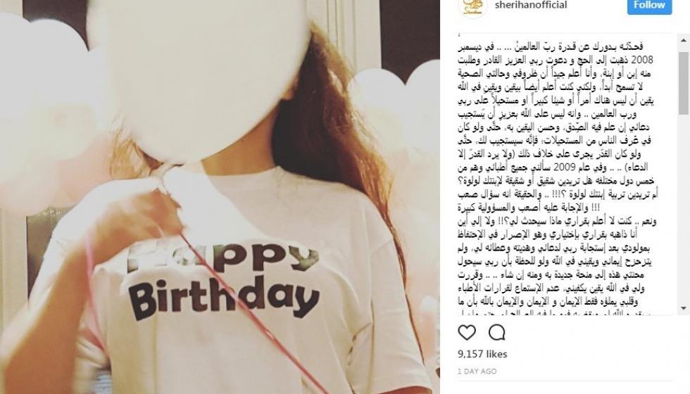 """شيريهان تروي تفاصيل معجزة ولادة ابنتها """"تاية"""""""