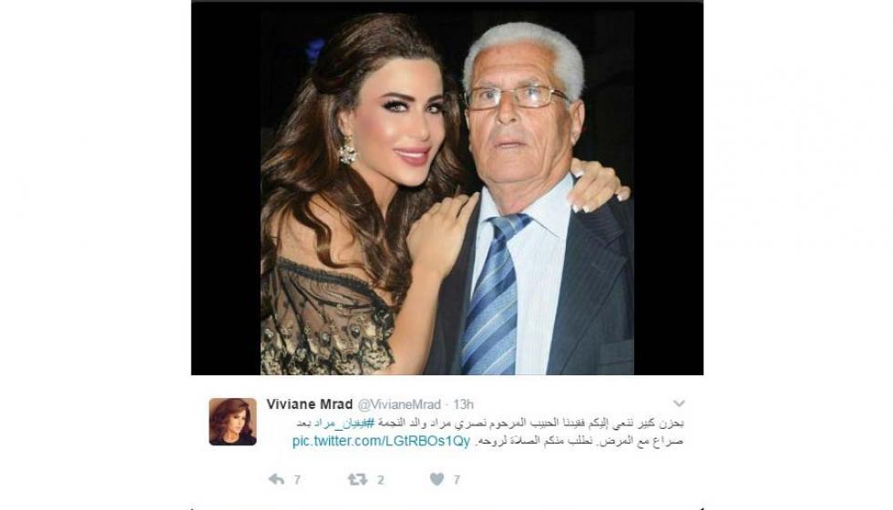فيفان مراد تنعي والدها بصورة مؤثرة
