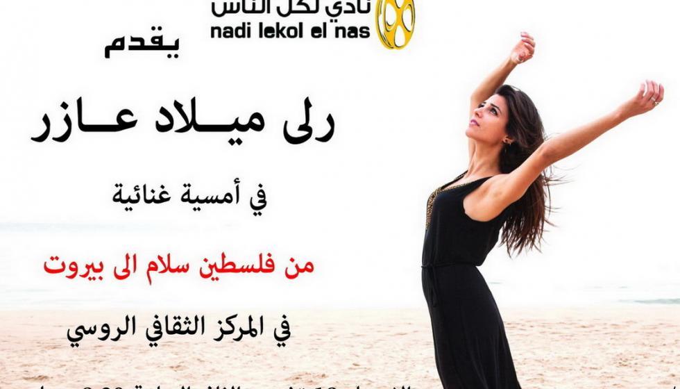 الفنانة الفلسطينية رولا ميلاد عازار في بيروت