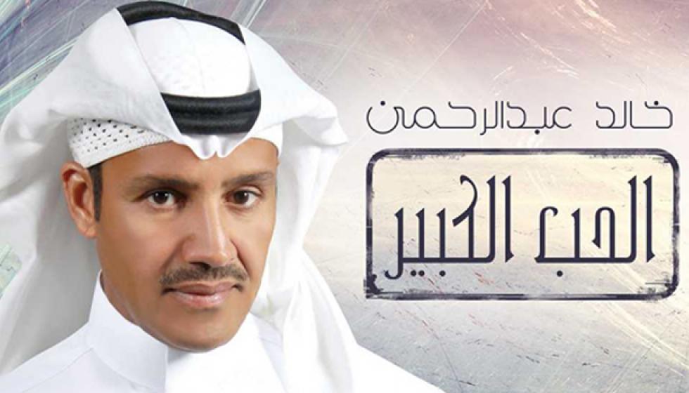 """خالد عبد الرحمن.. يغني """"الحب الكبير"""""""