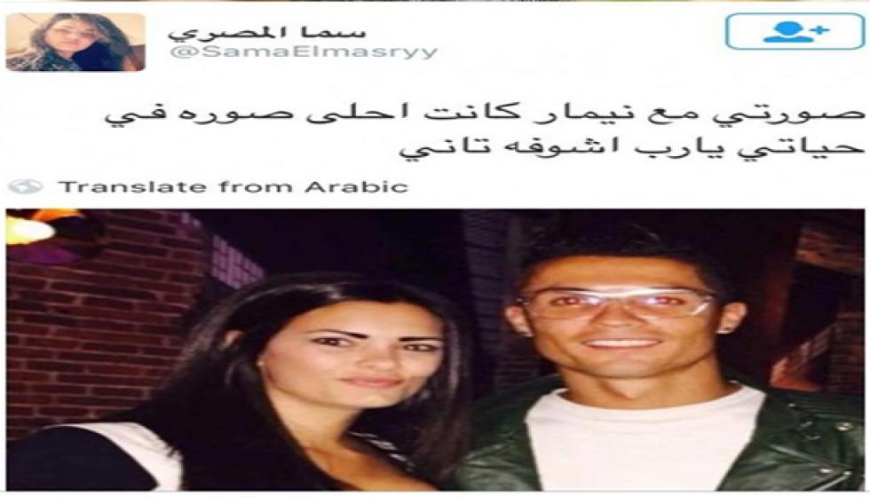 سما المصري تصورت مع رونالدو معتقدة أنه نيمار والجمهور يسخر