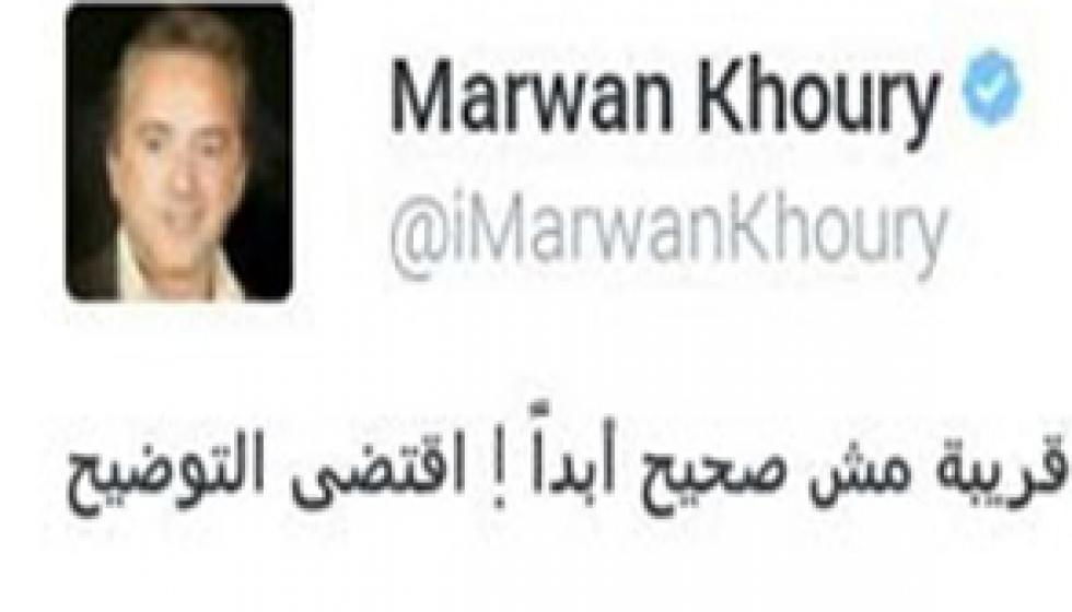 """مروان خوري يطل ويغرّد عبر """"تويتر"""""""