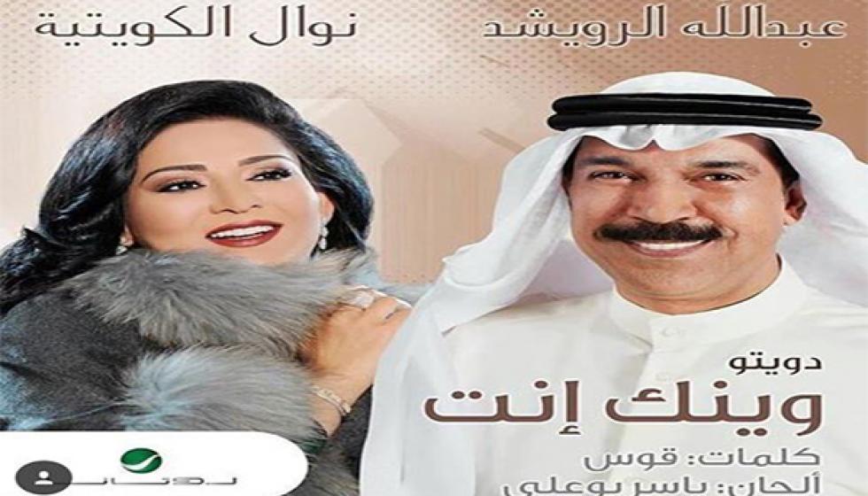دويتو بين الرويشد ونوال الكويتية.. فهل تُستفز أحلام؟