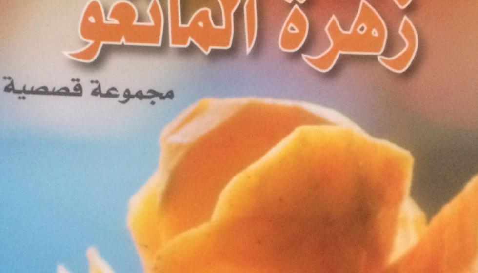 """""""زهرة المانغو"""" قصص أنطوان أبو زيد"""
