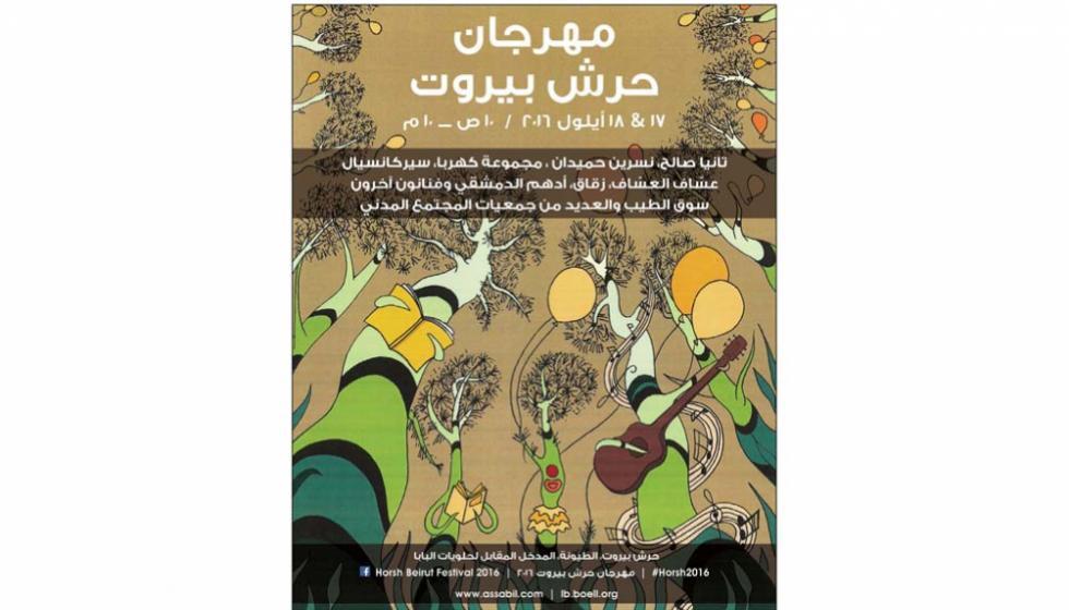ولحرش بيروت مهرجانه الحافل في 17 و18 أيلول!
