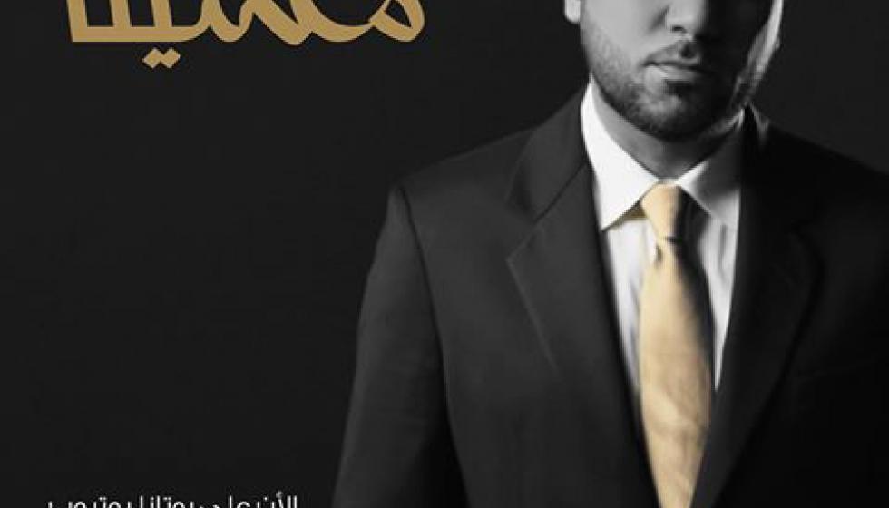 الى أين مشى الفنان العراقي وليد الشامي؟