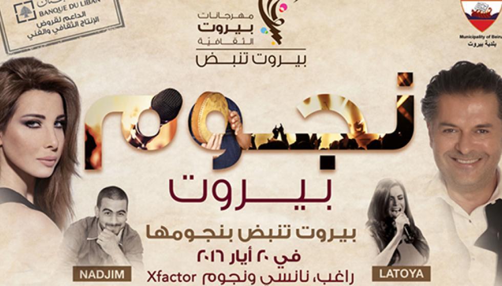 شركة باكستيج برودكشن تؤكد مشاركة ماريا نديم في مهرجانات بيروت الثقافية